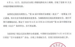 第56屆中國特許加盟展北京站宣布取消舉辦