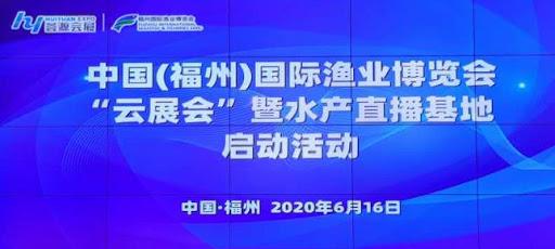 首次线上举行,福州渔博会云展会启动