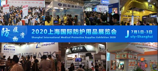 首屆上海防疫物資展將于7月1日開幕