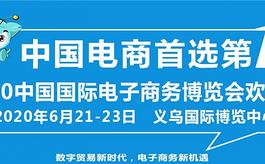 中国电子商务博览会线上线下同步开展