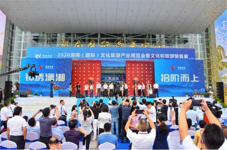 湖南旅博會在長沙閉幕,三天吸引近4萬觀眾