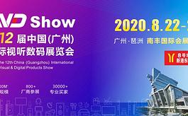 新展期 | 第12届广州视听数码展8月开幕