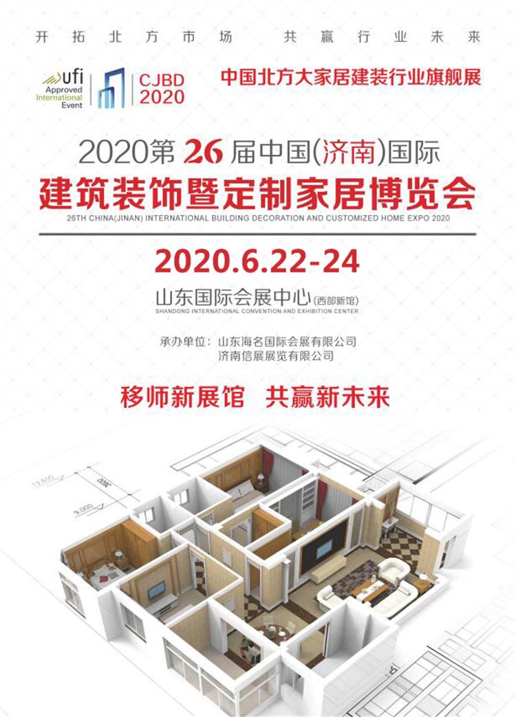 疫后首批建材展,濟南建博會盛大開幕