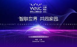 世界人工智能大会7月召开,将以线上为主