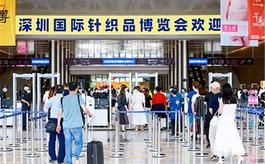 提振市场信心,深圳针博会加速中国针织行业复苏