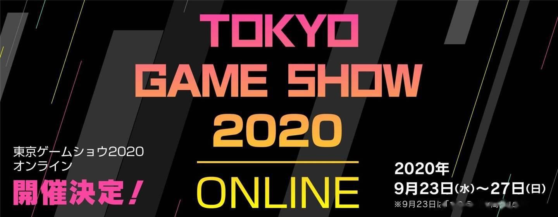 東京電玩展線上時間公布:9月23日至27日