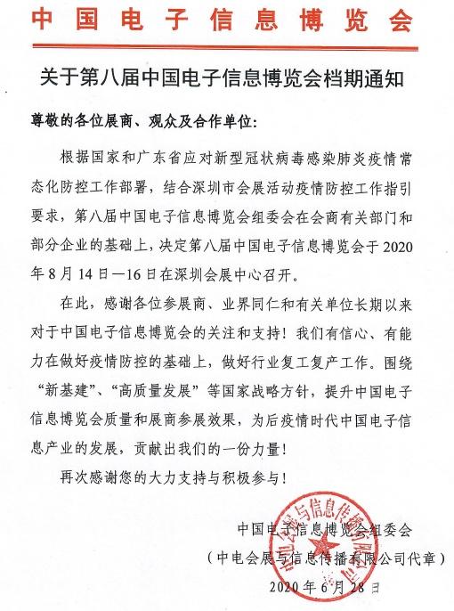 第八届中国电子信息博览会举办时间定档