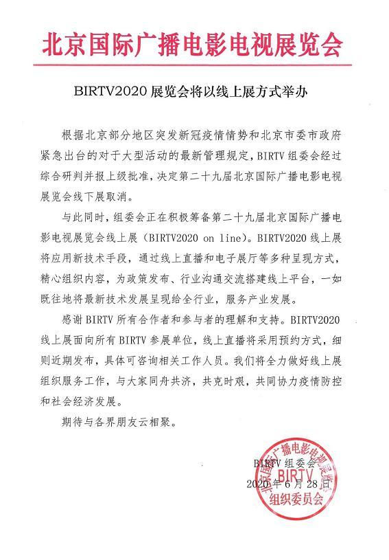 北京广播电视展BIRTV将改以线上方式进行