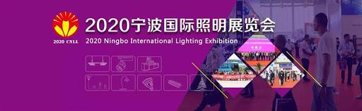 2020寧波國際健康照明(防疫)展覽會