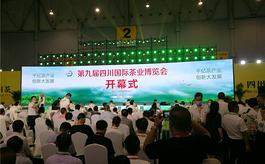 十萬余種產品亮相四川茶博會