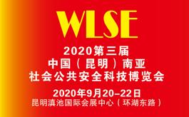 2020第三届中国昆明南亚安博会9月20-22日在滇展举办