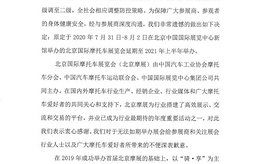 北京摩托車展確定延期至2021年上半年舉辦