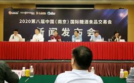 第八届南京糖酒会,8月5日在南京国展中心举办