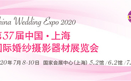 上海婚纱展 | 阿里巴巴助力线上展