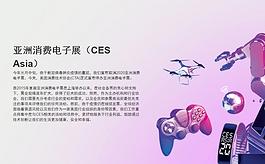 突发:美国消费技术协会宣布停办CES Asia