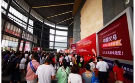 义乌文具礼品展现场贸易成交6.13亿元