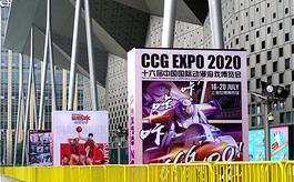 中国动漫游戏博览会CCG EXPO开启「云时代」