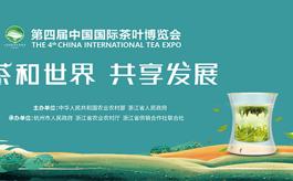 第四屆中國國際茶葉博覽會延期至明年5月
