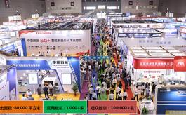 2020年深圳智博会将于8月6日-8日举办
