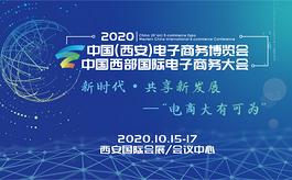西安电子商务博览会将举办哪些配套活动?