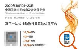 CPE中國幼教展開啟參觀預登記