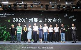 2020广州灯光音响展云上发布会,共商行业发展之道