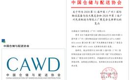 广州物流展LET China获各大商协会鼎力支持