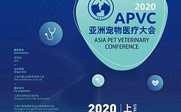 亚洲宠物医疗大会将与亚宠展同期登陆上海!