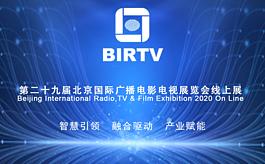BIRTV線上展主題:智慧引領 融合驅動 產業賦能