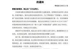 關于第十七屆廣州國際紙展延期至2021年舉辦的通知