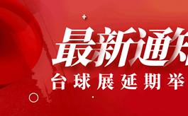 第十四届广州台球展GBE延期至2021年5月