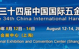 五金行业A级大展——第34届中国五金博览会即将开幕