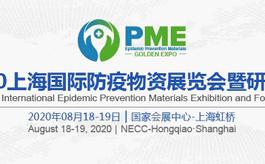 上海防疫展PME促展商「严控防疫物资产品质量」