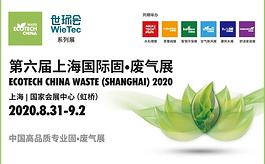 上海固废弃展期间,主办方将实行以下防疫措施