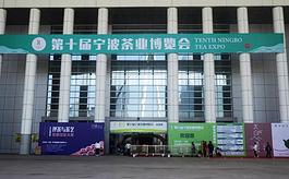 2020寧波茶博會落幕,現場成交額4000余萬元