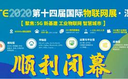 深圳市物联网产业协会亮相第十四届深圳物联网展IOTE