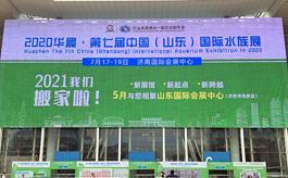 山東水族展展后報告:2021相約山東國際會展中心
