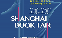 一文读懂上海书展预约、安检、进场攻略及注意事项