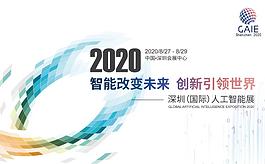 首届深圳人工智能展同期将举办全球人工智能创业者大会