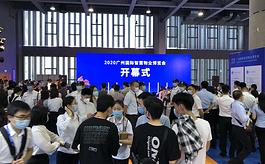 广州物博会:人工智能促进智慧物业未来发展