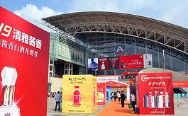 第八届南京糖酒会盛大举行,参展企业超1000家
