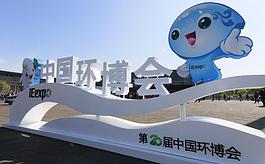 中国环博会上海举行,四大亮点率先查看