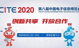 这些行业领军企业将出席第八届中国电子信息博览会!