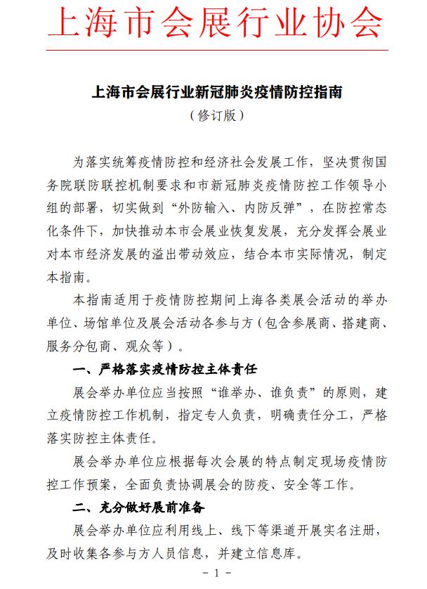「更新」上海市会展行业新冠肺炎疫情防控指南