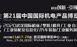 紧抓需求,突破重围!11月中国机电展将在武汉启幕