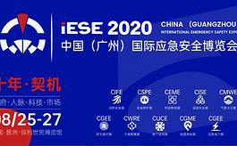 倒计时两周,揭秘广州应急安全博览会五大亮点