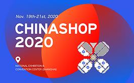 第22届中国零售业展CHINASHOP推出多场精彩活动