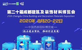 第20届成都建博会将在西博城盛大开幕(附展馆详情图)