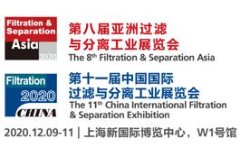为什么选择上海过滤与分离展览会FSA 2020?