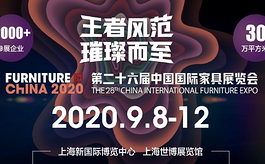 线上线下新格局,上海家具家居双展九月如期而至